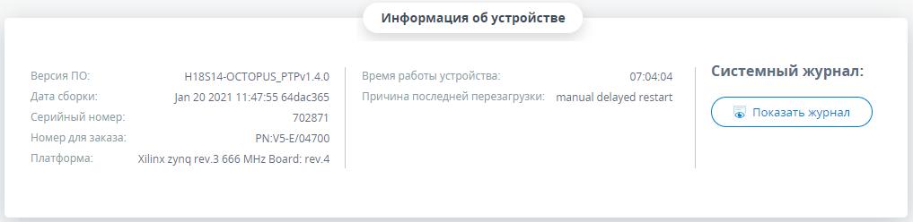 v5 информация об устройстве.png